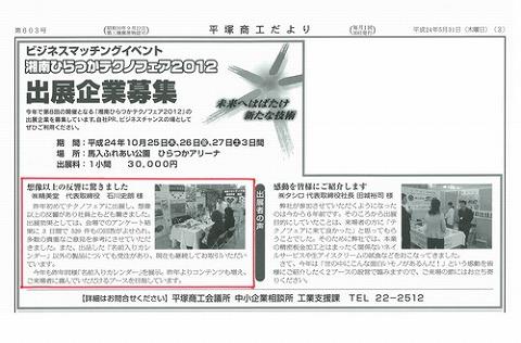 dayori2012-0001.jpg